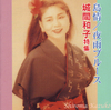 Shimanasake_cd01